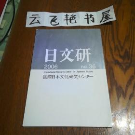 日本原版学术刊物:日文研 三十六  2006年