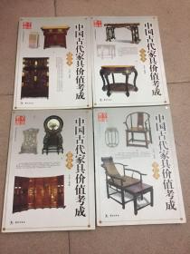 中国古代家具 价值考成(屏蔽类,坐卧类.几案类,柜箱类)四本合售