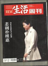 三联生活周刊(2016年第46期)