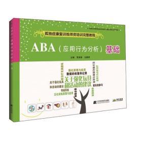 SJABA(应用行为分析)基础