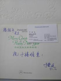 于爱廷贺卡签名 增潘振平先生的 如图  货号AA5