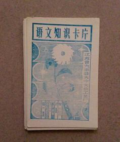 语文知识卡片(九张)