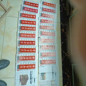 2008年和2009年《中国书画报》A1一4版20页。5一8版8页,全都不全