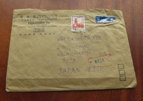 {会山书院}79#1975年5月25日台北寄日本贴折扇扇面古画邮票2套航空挂号封