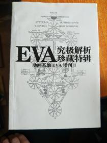 动画基地EVA增刊Ⅱ:EVA究极解析 珍藏特辑  带两张卡片