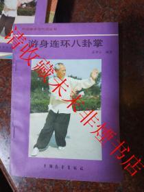 游身连环八卦掌 温仲石编著 中国展望出版社  1990年 85品