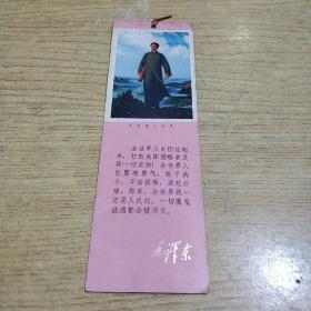 书签:毛泽东去安源(两面一样)