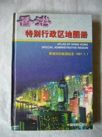 香港特别行政区地图册(香港回归祖国纪念 1997年7月1日) 中英文版