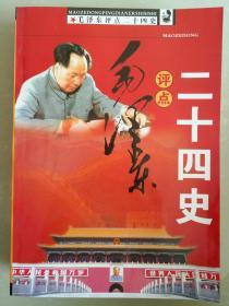 毛泽东评点二十四史 1---5卷全