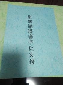 河北肥乡县潘寨李氏家谱