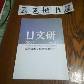 日本原版学术刊物:日文研 三十七 2007年