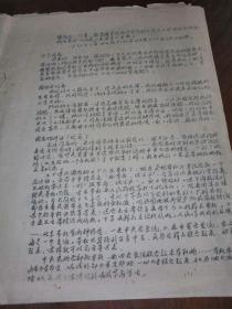 文革资料:江青周总理等同志与北京部分来京工矿企业革命派的代表讲话记录。1967年1月18日万八点三十分至十九日一点三十在人大小礼堂