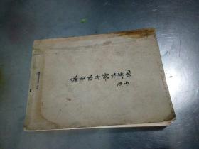 苏曼殊年谱及其他( 1928年再版 北新书局发行  书脊处开裂 有线连接)