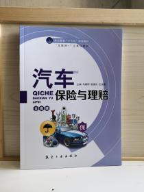 汽车QICHEBAOXIaN  YULIPEI保险与理赔