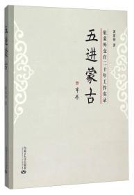 五进蒙古 (胶版复印本)