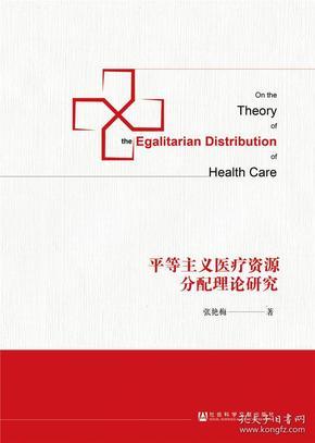 平等主义医疗资源分配理论研究