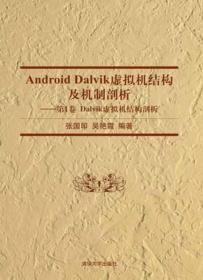 Android Dalvik虛擬機結構及機制剖析:第1卷 Dalvik虛擬機結構剖析