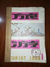 旅游1983年第1-6期 全年用线合订J