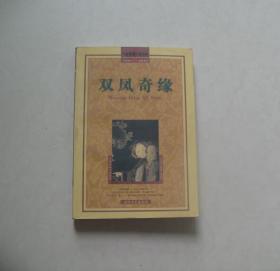 明清小说精选百部(三)双凤奇缘 2003一版一印