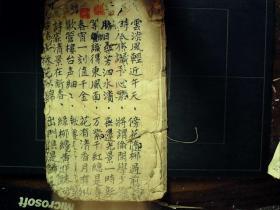 S338,手抄诗歌,线装一册