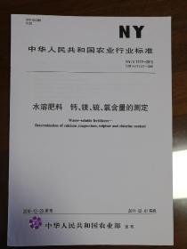 中华人民共和国农业行业标准NY/T1117-2010水溶肥料 钙、镁、硫、氯含量的测定