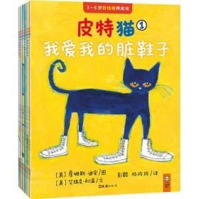 小读客·皮特猫第一辑:宝宝第一套好性格养成书(手工礼包版·套装共6册)(乐观、自信的皮特猫在美国家喻户晓,每个孩子都在读!)