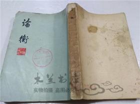 论衡(竖版繁体) (东汉)王充 上海人民出版社  1974年9月 大32开平装