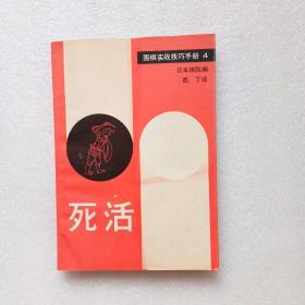 围棋实战技巧手册4 死活