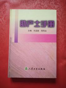 助产士手册