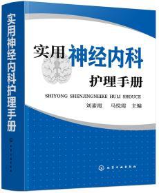实用神经内科护理手册