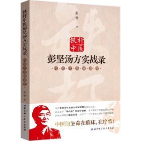 铁杆中医彭坚汤方实战录:疗效才是硬道理(新版)