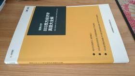暨南大学803西方经济学真题大全解 第三版 2006-2018