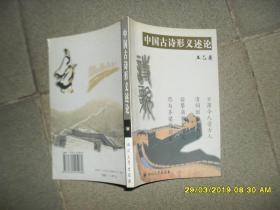 中国古诗形义述论