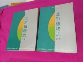 北京植物志 (上下 全二册) 1992年修订版 仅印1300册