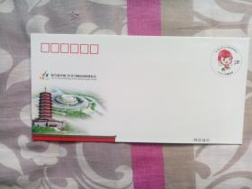 《第九届中国(北京)国际园林博览会》纪念邮资信封