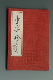 范曾铃印《范曾绘十二生肖图》册页 北京饮兰山房监制 印刷精美