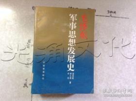 毛泽东军事思想发展史-