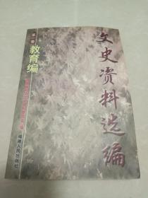 文史资料选编——教育编(第一卷)