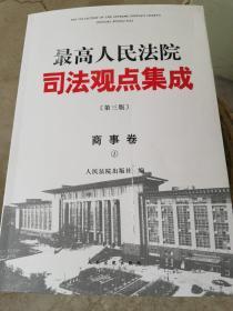 最好人民法院司法观点集成:商事卷(1)