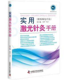 实用激光针灸手册附低频电疗法