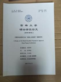 """论文:吉林大学硕士学位论文(学术学位)巴黎和会期间日本""""废除人种歧视""""提案研究"""