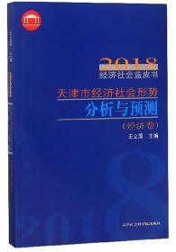 天津市经济社会形势分析与预测(经济卷)/2018经济社会蓝皮书