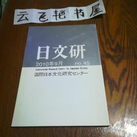 日本原版学术刊物:日文研 四十五 2010年9月