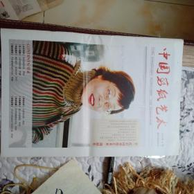 2012年6月中国艺术剪纸报彩版