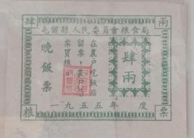 50年代长治地方票证----《屯留晚饭票》-----虒人荣誉珍藏