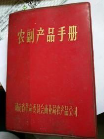 农副产品手册,