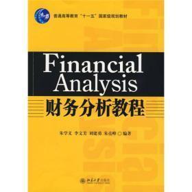 """财务分析教程/普通高等教育""""十一五""""国家级规划教材"""