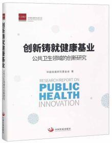 创新铸就健康基业;公共卫生领域的创新研究