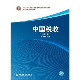 中国税收(第八版)