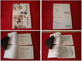 《水浒故事》一套二册,50开陈惠冠画,人美2015.11出版10品,5246号,连环画